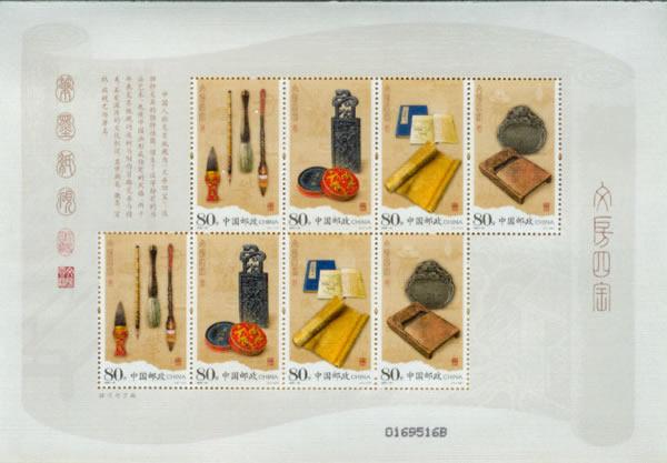 2006-23文房四宝丝绸小版张