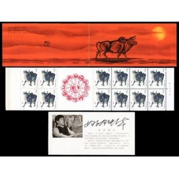 SB12第一轮生肖邮票(牛)小本票