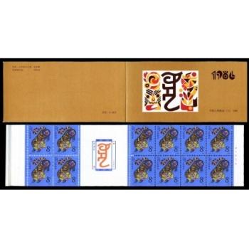 SB13第一轮生肖邮票(虎)小本票