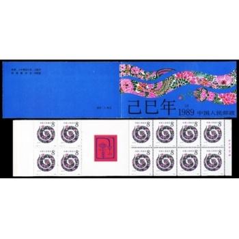 SB16第一轮生肖邮票(蛇)小本票