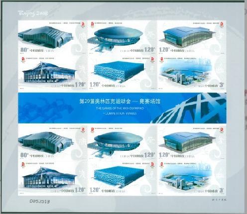2007-32奥运场馆不干胶小版