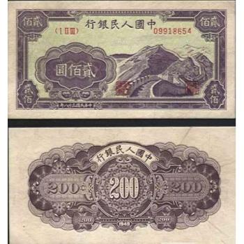 第一套人民币贰佰圆长城 200元