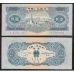 第二套人民币2元宝塔山1953年2元