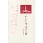 纪47M人民英雄纪念碑(型张)