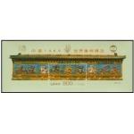 1999-7JM中国1999世界集邮展览