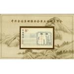 中华全国集邮联合会第五次代表大会(小型张)(J)