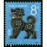 第一轮生肖邮票T70壬戍年狗