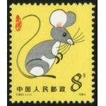 第一轮生肖邮票T90甲子年鼠 第一轮生肖鼠票 单枚