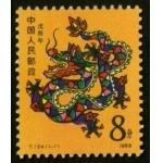第一轮生肖邮票T124戊辰年龙 第一轮生肖龙票 单枚