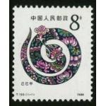 第一轮生肖邮票T133已巳年蛇 第一轮生肖蛇票 单枚