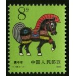 第一轮生肖邮票T146庚午年马