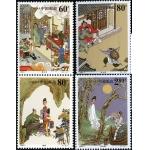 中国古典文学名著--2002-7聊斋志异大版邮票(第二组)