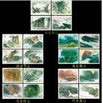 五岳名山(泰山、华山、衡山、恒山、嵩山)大版邮票大全套