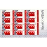 2008-特7《抗震救灾 众志成城》特种邮票 大版票