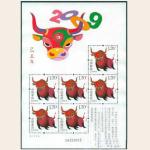 第三轮生肖邮票(牛)小版票