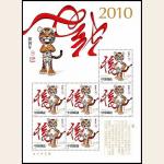 第三轮生肖邮票(虎)小版票