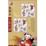 2003-2 杨柳青木版年画小版张