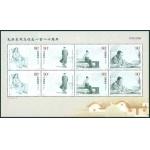 2003-25 毛泽东小版