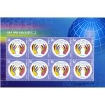 2005-06J 世界地球日小版