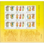2005-21J 新疆成立五十周年小版