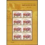2005-27西藏成立四十周年小版