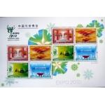 2009-8中国与世博会小版