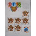 第三轮生肖邮票(龙)小版票