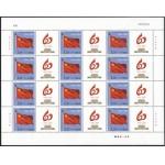 2009国旗个性化大版票