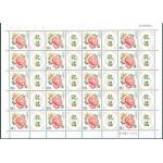 花开富贵个性化大版邮票