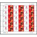 会徽个性化大版邮票