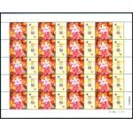 鲜花个性化大版邮票