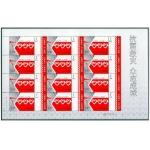 特7-2008抗震邮票大版票珍贵邮票