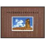 1994-19M中华全国集邮联合会第四次代表大会小型张
