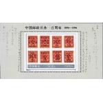 1996-4J中国邮政开办一百周年小型张