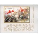 2006-25J《中国工农红军长征胜利七十周年》纪念邮小型张