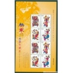 2005-04年杨家埠兑奖小版