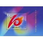 2005-22M《中华人民共和国第十届运动会》小型张
