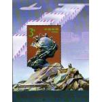 1994-16M万国邮政联盟成立一百二十周年纪念(小型张)
