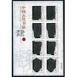 2004-28T 中国古代书法--隶书小版