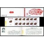 SB8第一轮生肖邮票(猪)小本票