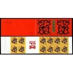 SB15第一轮生肖邮票(龙)小本票