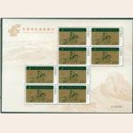 2007-9中国邮政储蓄银行