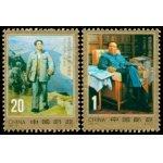 1993-17毛泽东同志诞生一百周年整版票