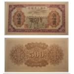 第一套人民币伍佰圆种地 500元