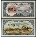 第一套人民币壹仟圆秋收(马车)1000元