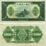 第一套人民币伍仟圆耕地机 5000元