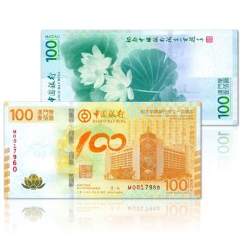 中国中国银行成立100周年荷花纪念钞(荷花钞)后四位无4