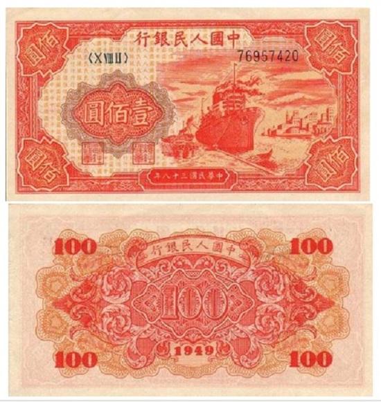 第一套人民币壹佰圆红轮船八位号
