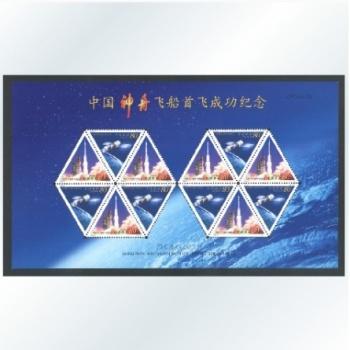 """2000-22 中国""""神舟""""飞船首飞成功纪念小版"""
