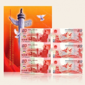 庆祝建国50周年50元纪念钞 建国钞三连体尾无4